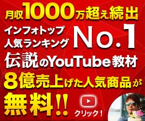 伝説のYouTube教材を無料プレゼント!